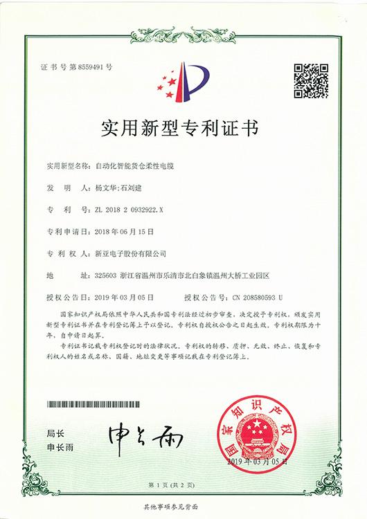 title='自動化柔性貨倉電纜'