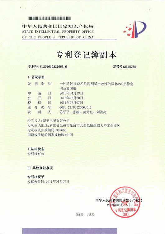 title='一種通過摻雜乙酰丙酮稀土改性的固體PVC熱-定劑及其應用'